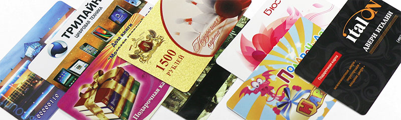 Пластиковые подарочные карты